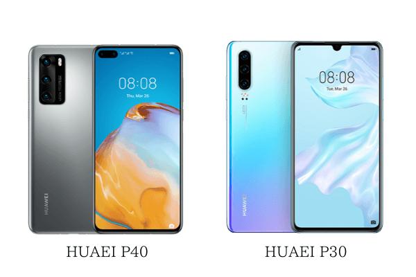 HUAWEIP40とHUAWEIP30を比較
