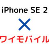 ワイモバイルとiPhone SE2