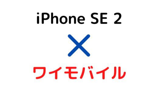 全て解説←ワイモバイルでiPhone SE(第2世代)を使う方法!【機種変更/セット購入/持ち込み契約/在庫/設定】