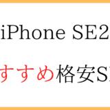 iphone SE2の格安SIM
