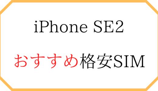 iPhone SE2におすすめな格安SIMは?比較した結果がこちら【テザリング対応】