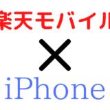 【全解説】楽天モバイルでiPhoneを使う手順【eSIM・テザリング・SMS・APN設定・Link・Rakuten UN-LIMIT V】