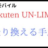 楽天モバイル(Rakuten UN-LIMIT)に乗り換え(MNP)する手順