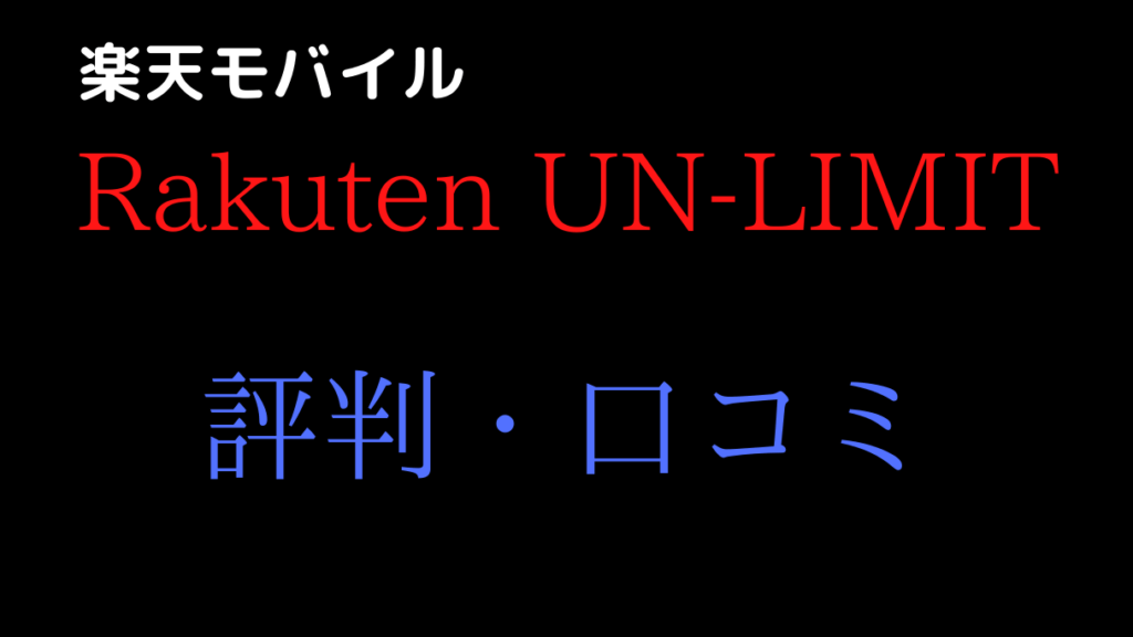 楽天モバイル(Rakuten UN-LIMIT)の評判や口コミ