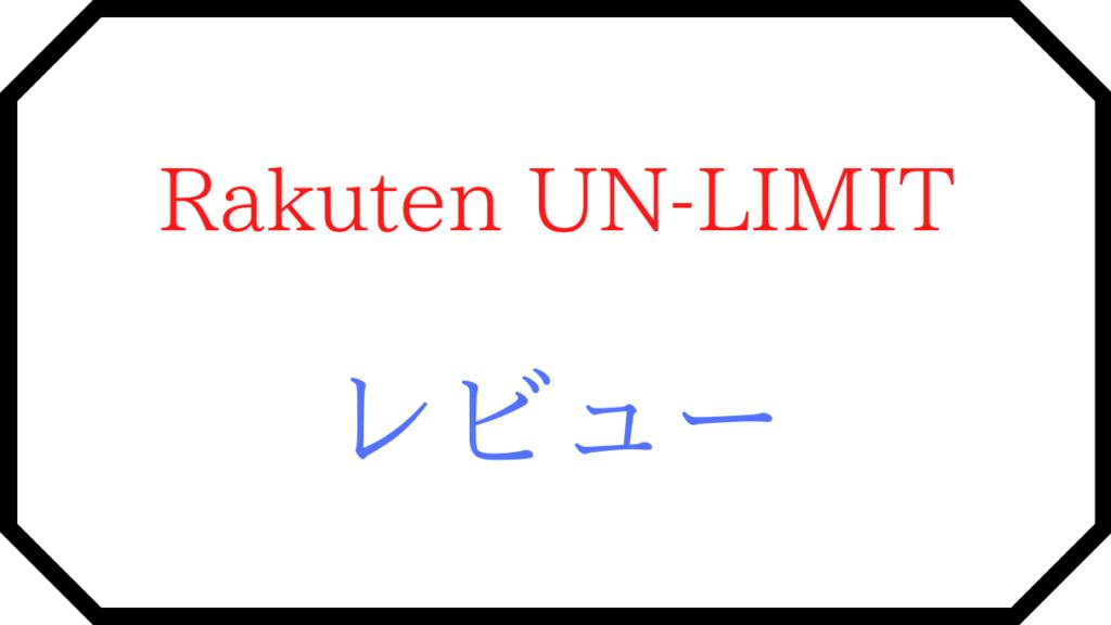 Rakuten UN-LIMITをレビュー