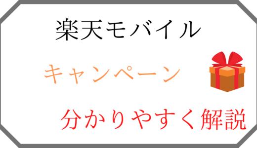 【4月】楽天モバイルのキャンペーンガイド!時期/1年無料いつまで/条件【楽天アンリミット6】【2021年最新】