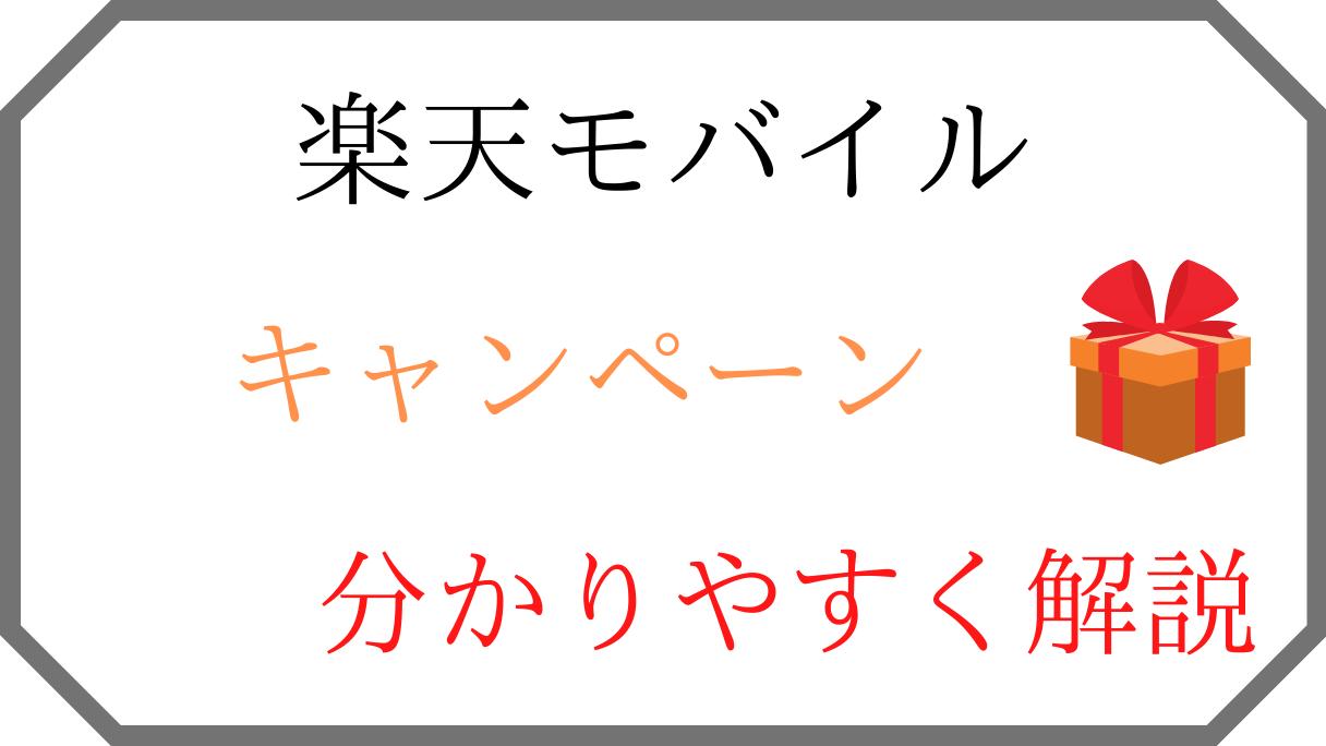 会社 株式 楽天 モバイル 楽天が日本郵政からの大規模出資を受け入れ、楽天モバイルとの関係は?(マイナビニュース)