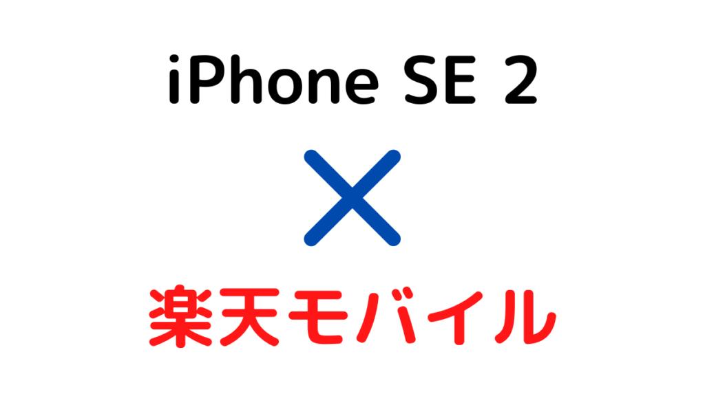 楽天モバイルとiPhone SE2