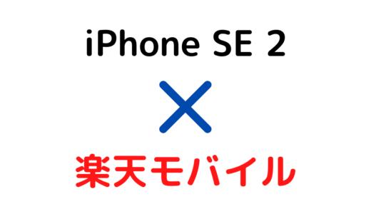 iPhone SE2を楽天モバイルで契約して使う方法【予約や発売はいつから?】【eSIM】【Rakuten UN-LIMIT】【持ち込み】