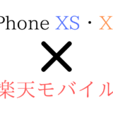 楽天モバイル(Rakuten UN-LIMIT)でiPhone XS・XR
