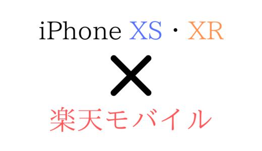 【待って】楽天モバイルでiPhone XS/XRは使えない?持ち込み契約や乗り換えて使う方法