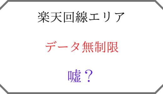 【嘘?】Rakuten UN-LIMITは楽天回線エリアなら本当にデータ使い放題?無制限じゃない?【楽天モバイルアンリミット6】