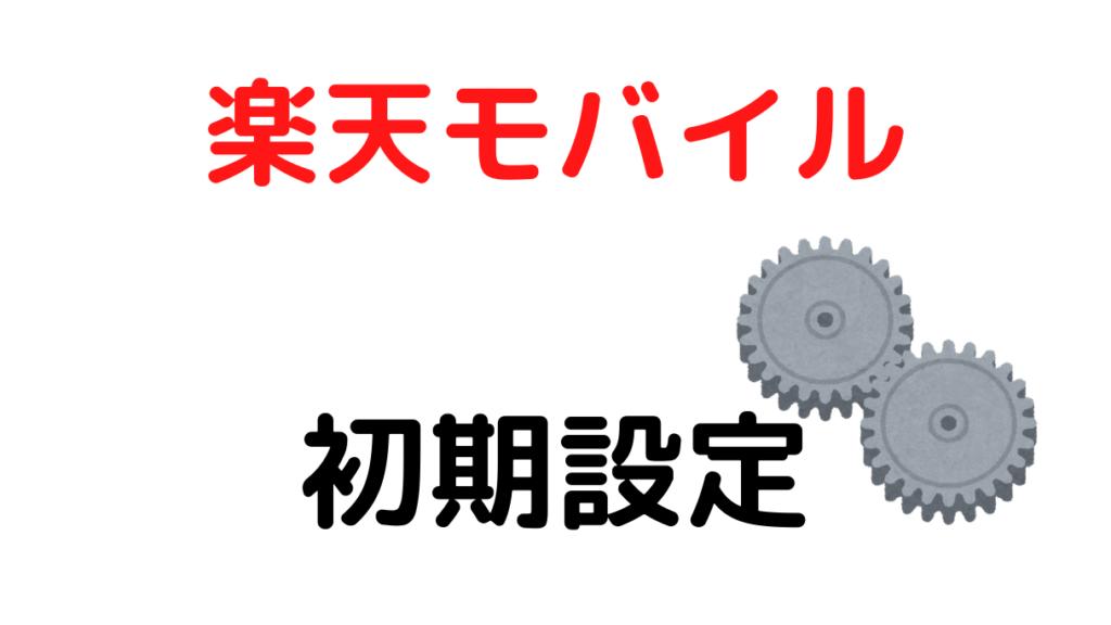 Apn 楽天 設定 モバイル