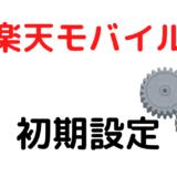 【ガイド】楽天モバイルのAPN初期設定やMNP開通の手順!【iPhoneとAndroid、Rakuten UN-LIMIT】