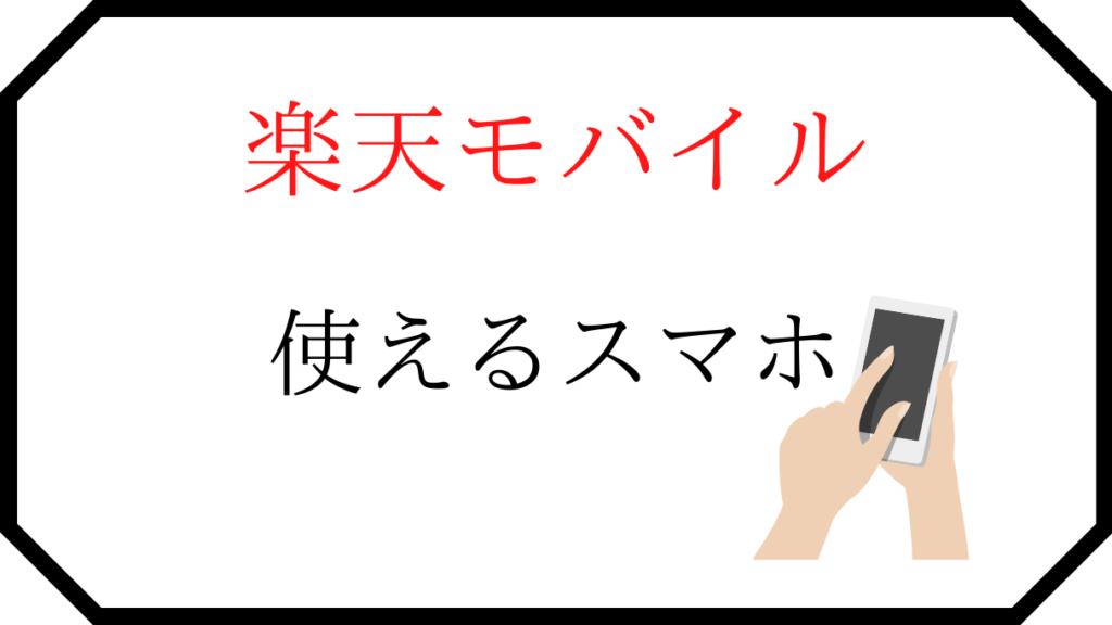 楽天モバイル対応機種(スマホ)