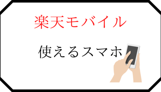 【動作確認】楽天モバイルは対応機種以外も使える?楽天回線対応端末(スマホ)を紹介【Rakuten UN-LIMIT VI(6)】