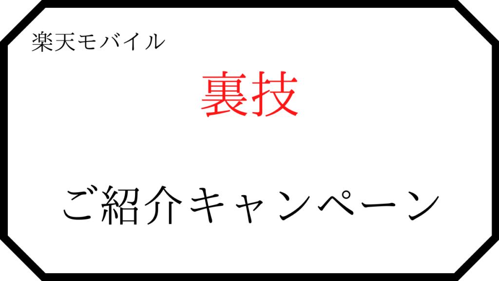 楽天モバイル(Rakuten UN-LIMIT)のご紹介特典