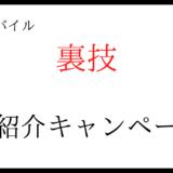 【裏技】楽天モバイルのご紹介特典(コード)の適用方法【ID/クーポン/招待/掲示板/Rakuten UN-LIMIT V/2021】