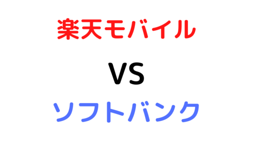 【どっち?】楽天モバイルとソフトバンクを比較!通信速度・料金プラン・評価【Rakuten UN-LIMITとメリハリプラン】