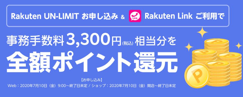 楽天アンリミットの事務手数料3300円全額ポイント還元キャンペーン