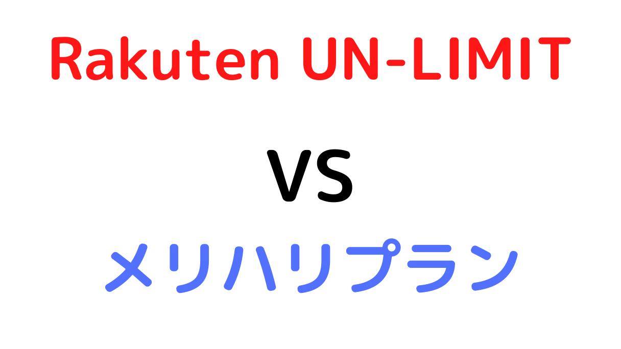 Rakuten UN-LIMITとメリハリプランを比較