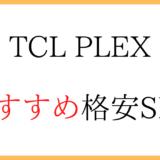TCL PLEXの格安SIMのおすすめ