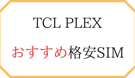 【厳選】TCL PLEXの格安SIMのおすすめはこちら!【対応バンド・購入・契約手順も紹介】