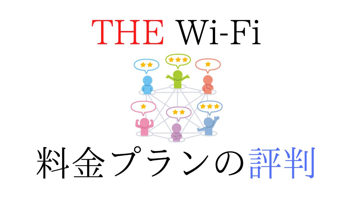 THE Wi-Fiのプランの口コミ(評判)