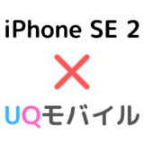 UQモバイルとiPhone SE2