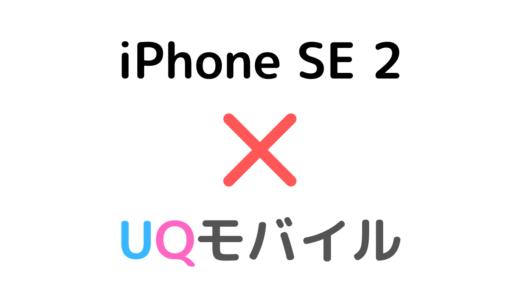 【対応】UQモバイルでiPhone SE2を使う手順!テザリングは?持ち込み契約の方法も紹介【機種変更OK】