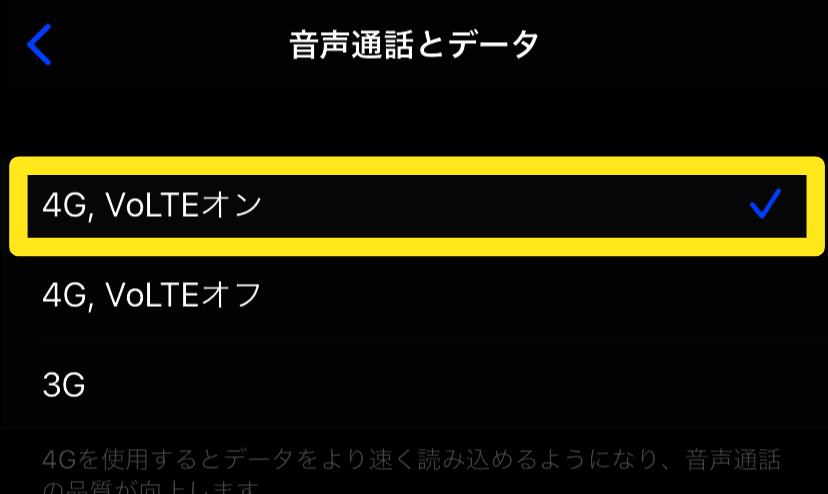 iPhoneの4G,VoLTEオン
