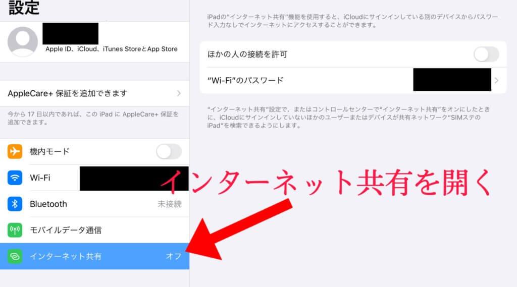 iPad Proのインターネット共有設定