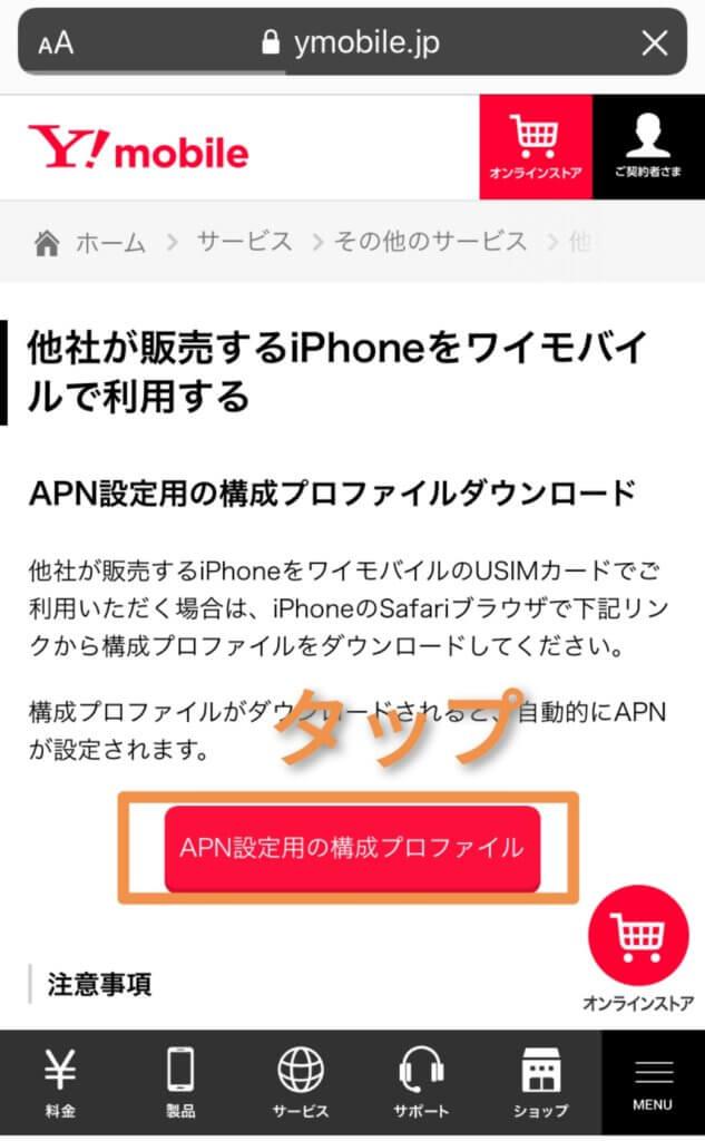 ワイモバイルのAPN設定用の構成プロファイルのダウンロードページ