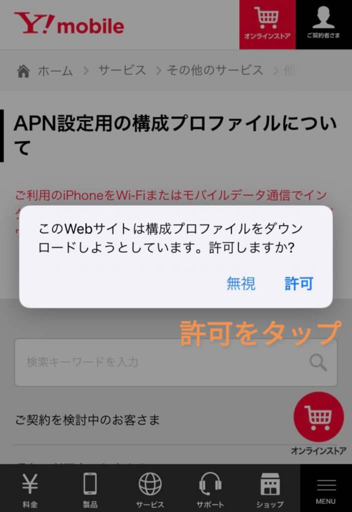 ワイモバイルのAPNプロファイルのインストールを許可する