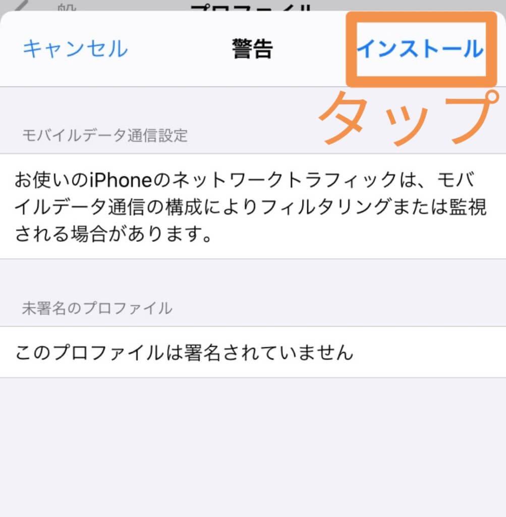 iPhone ZSE2にワイモバのAPNをダウンロードする前の警告