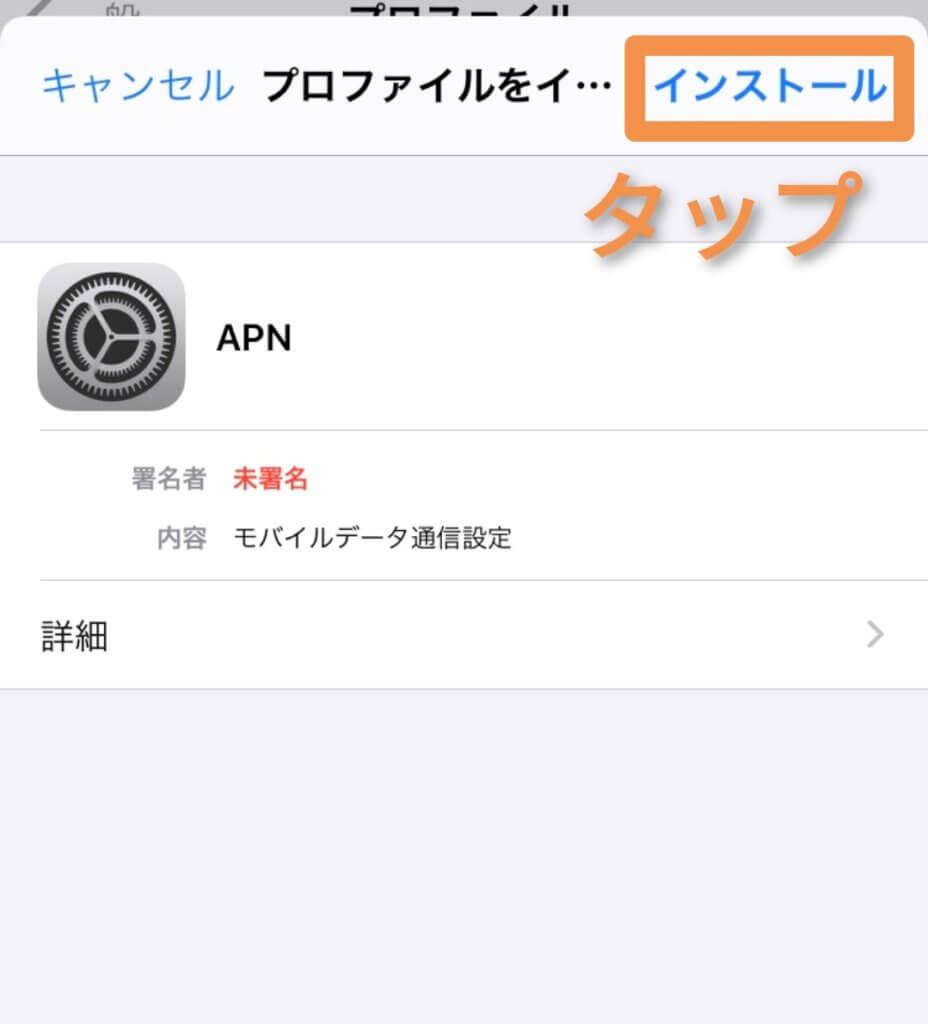 ワイモバイルのAPNプロファイルをiPhone SE2にインストール