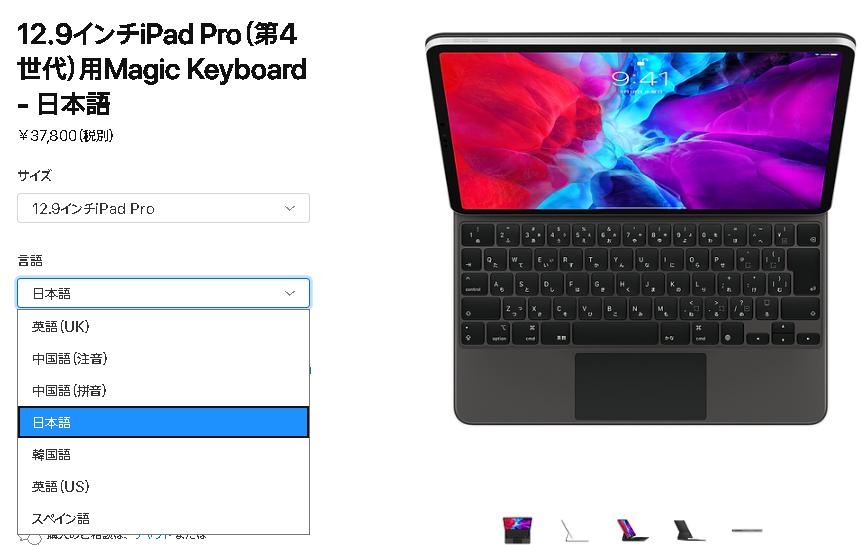 iPad Pro用Magic Keyboardの言語