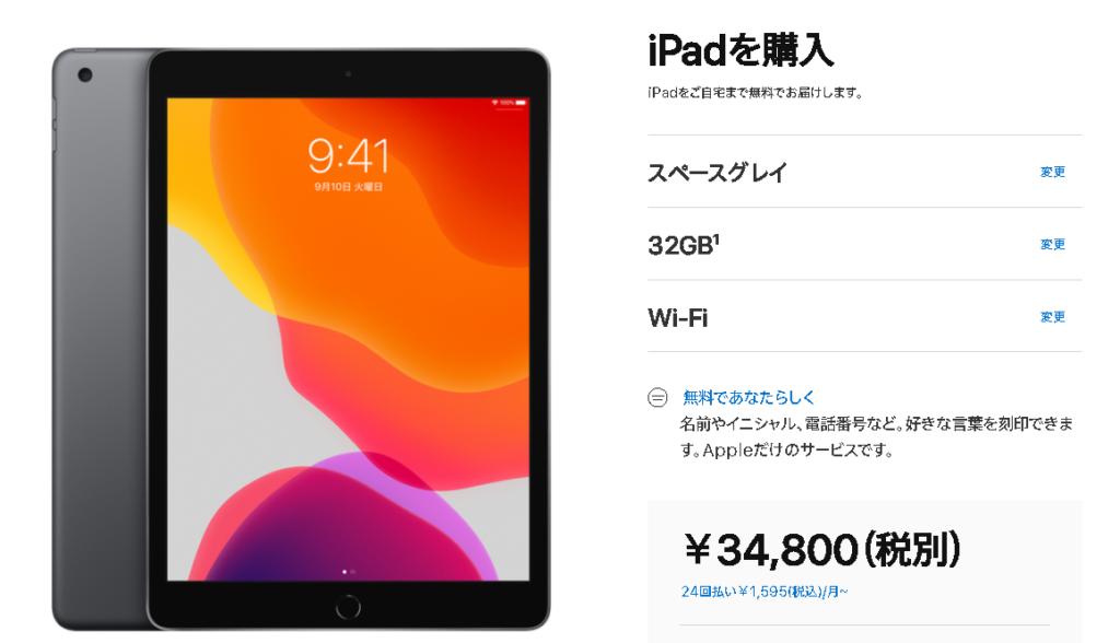 AppleのiPad購入画面