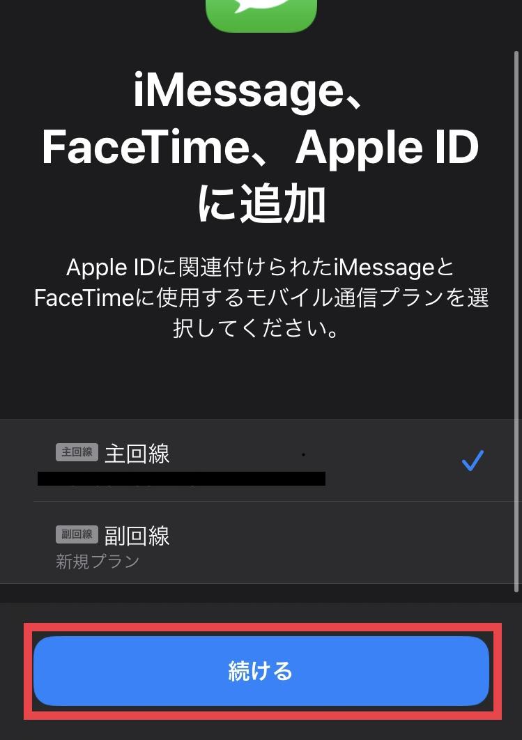 iMesseage、FaceTime、Apple IDに追加