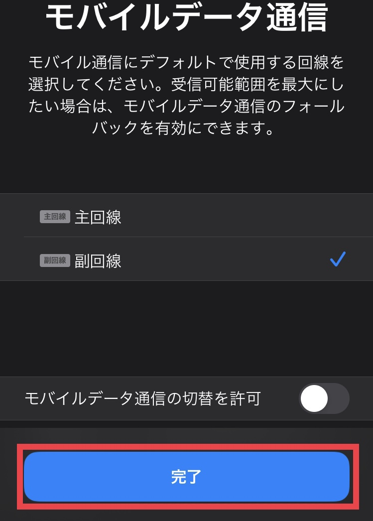 iPhoneのモバイルデータ通信に使う回線を選ぶ