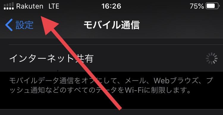 iPhoneにRakuten LTEの表示