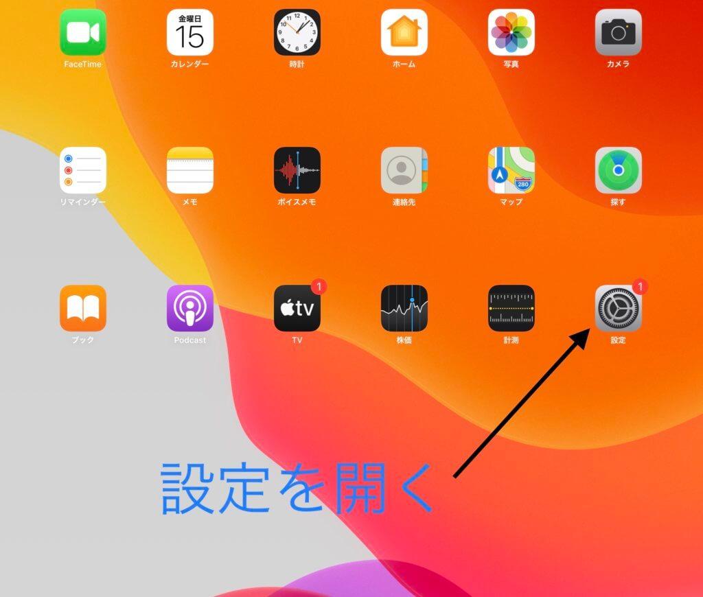 iPadの設定を開く