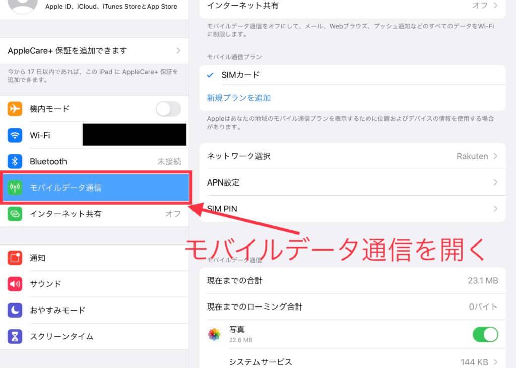 iPadのモバイルデータ通信を開く