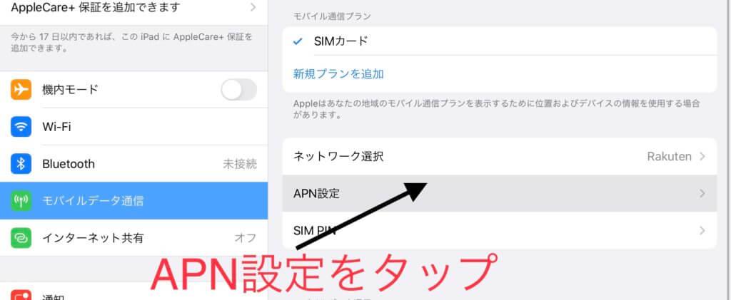 iPadのAPN設定を開く