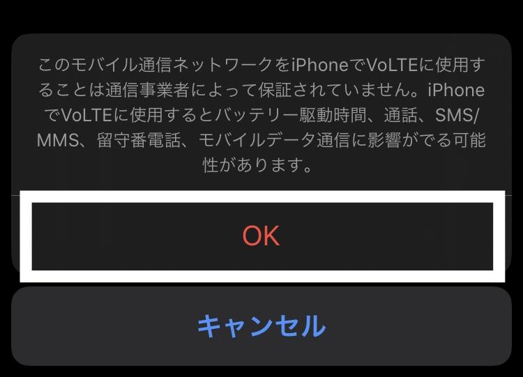 LTE,VoLTEをオンの警告