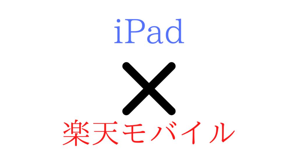 楽天モバイルとiPad