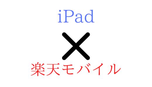 【体験談】楽天モバイルでiPad/Pro/Air/miniを使う手順や設定!テザリング・eSIMは ?【楽天アンリミット】