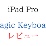 iPad Pro用Magic Keyboardをレビュー