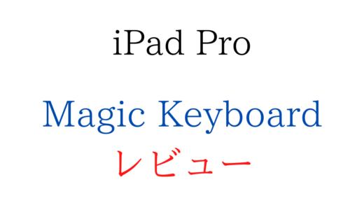 【iPad Pro用】Magic Keyboardをレビュー!打ち心地や重さや接続など【評価】【日本語版】