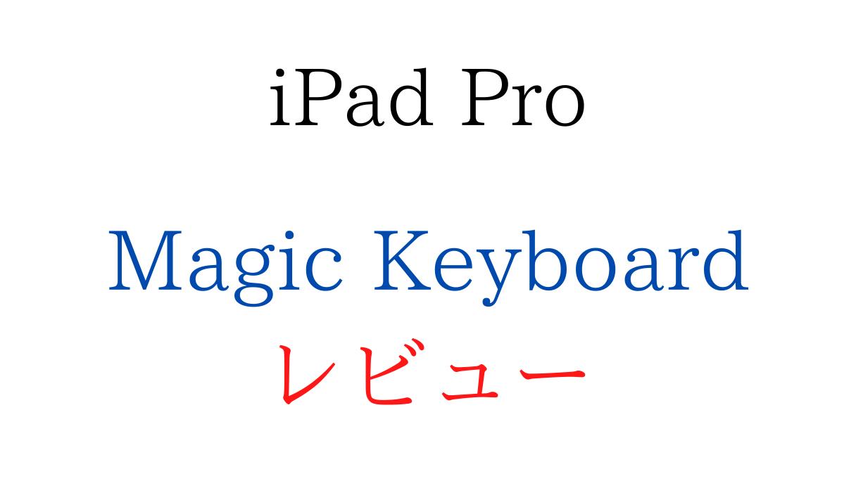 iPad Pro用Magic Keyboardをレビュー